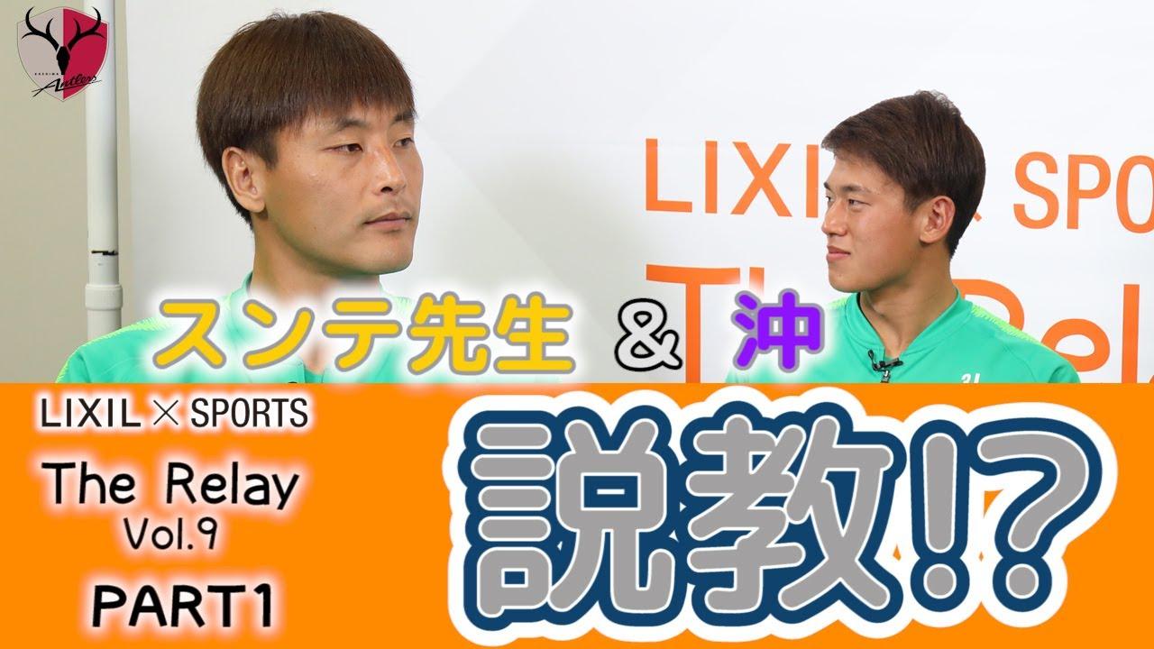 【LIXIL】鹿島アントラーズ The Relay Vol.9 part1 MC/沖 悠哉選手 ゲスト/クォン・スンテ - YouTube