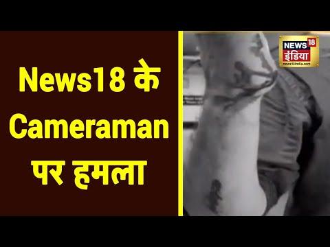 Jantar Mantar पर News18 के Cameraman के साथ मारपीट   News18 India