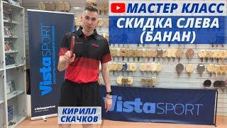 Мастер класс Кирилла Скачкова - скидка слева (