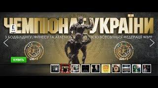 Чемпионат Украины по бодибилдингу UBPF   часть 1 я