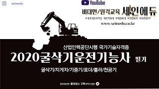 [세인에듀] 굴삭기운전 기능사 필기