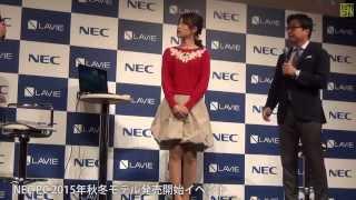 2015年9月29日開催された、新製品発売を記念したイベント 松本愛さんに...