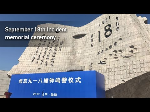 Live: September 18th Incident memorial ceremony 与CGTN共同纪念918纪念日