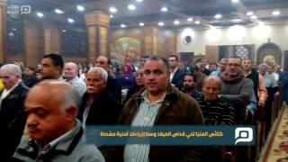 بالفيديو| كنائس المنيا تحيي قداس الميلاد وسط إجراءات أمنية مشددة