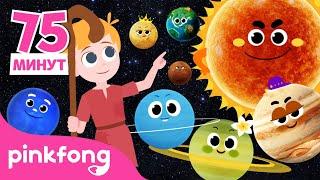 Что в небе?   Сказки и Песенки   +Сборник   Пинкфонг Песни для Детей
