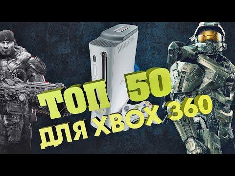 ТОП 50 ЛУЧШИХ ИГР ДЛЯ XBOX 360! Кто сказал что xbox 360 не актуальная приставка?