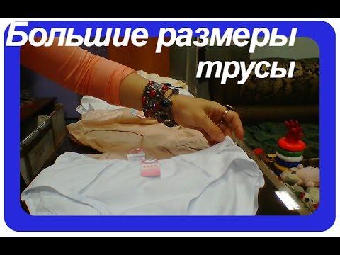Интернет-магазин «l'marka» предлагает купить женские трусы больших размеров красивые трикотажные трусы и трусики для полных женщин и девушек по. Размеры: | 58 | 60 | 62 | 64 | 66 | 68 | 70 | 72 | 74 | 76 | 78 | 80 | 82 | 84 |. Белые трусы с кружевом, перевернутый треугольник цена: 720 руб.