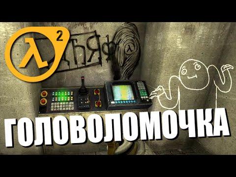 ГОЛОВОЛОМОЧКА! ● Half-Life 2 МОД ● Прохождение Magellanic Stream