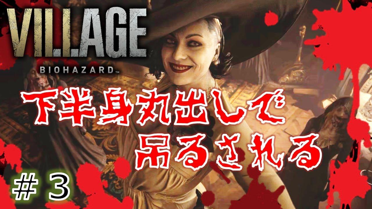 【初見ハードコア】ドミトレスク城潜入捜査。壺とか皿割りまくって城主を精神的に追い詰めます。バイオハザード ヴィレッジZ.ver【Resident Evil Village】#3