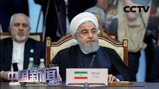 [中国新闻] 伊朗总统鲁哈尼指责美国激化海湾紧张局势   CCTV中文国际