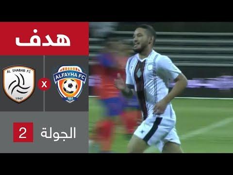 هدف الشباب الأول ضد الفيحاء (آرثر كايكي) في الجولة 2 من دوري كأس الأمير محمد بن سلمان thumbnail