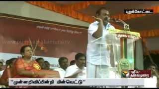 TN people suffering uninformed power cuts: Vijayakanth spl tamil video hot news 25-09-2015