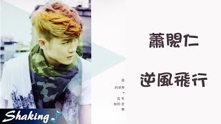 蕭閎仁 Hsiao Hung-Jen - 逆風飛行 Fight For Dream (完整歌詞版) YouTube Videos