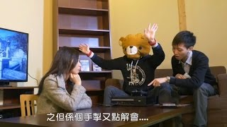 捍衛香港男性尊嚴的影片