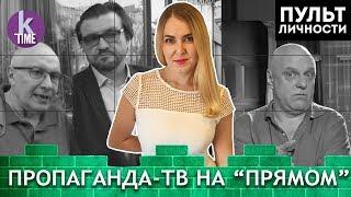 Ганапольский, Киселев и Вересень: не