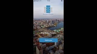 """Мобильное приложение """"Мой Дом Онлайн"""""""