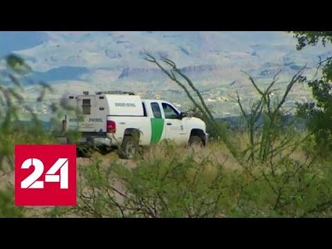 Названо имя раненного на мексиканской границе россиянина - Россия 24