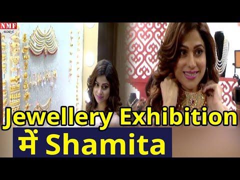 International Fashion Jewellery के Exhibition पर पहुंची Shamita Shetty| IIFJAS 2017