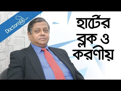 Heart block treatment Bangla