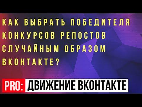 Как выбрать победителя конкурса репостов Вконтакте.