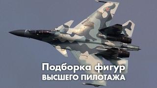 Подборка. Фигуры высшего пилотажа (Перевернутый штопор, Чакра Фролова, Кобра Пугачева) Су-35, ПАК ФА