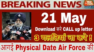 Air Force ( X and Y group ) Written Result 2018 आगया और Physical date, Documents जरुरी है Phase 2