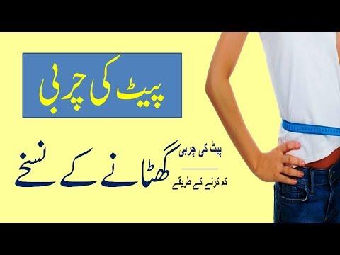 prescription-of-abdominal-fat-reduction-|-peet-ki-charbi-kam-karnay-kay-tariqay۔