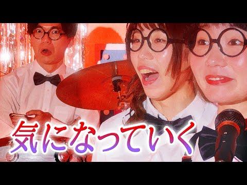 ネクライトーキーMV「気になっていく」/ NECRY TALKIE - Kininatteiku