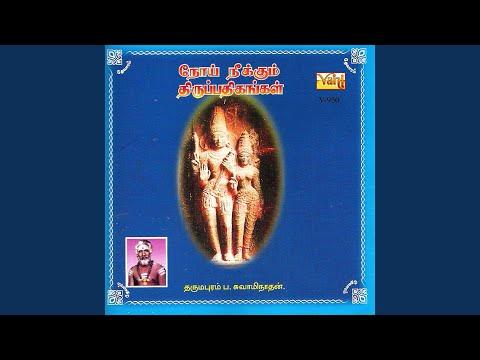 Thiru Adhigai Veerattanam - Kootrayina Vaaru
