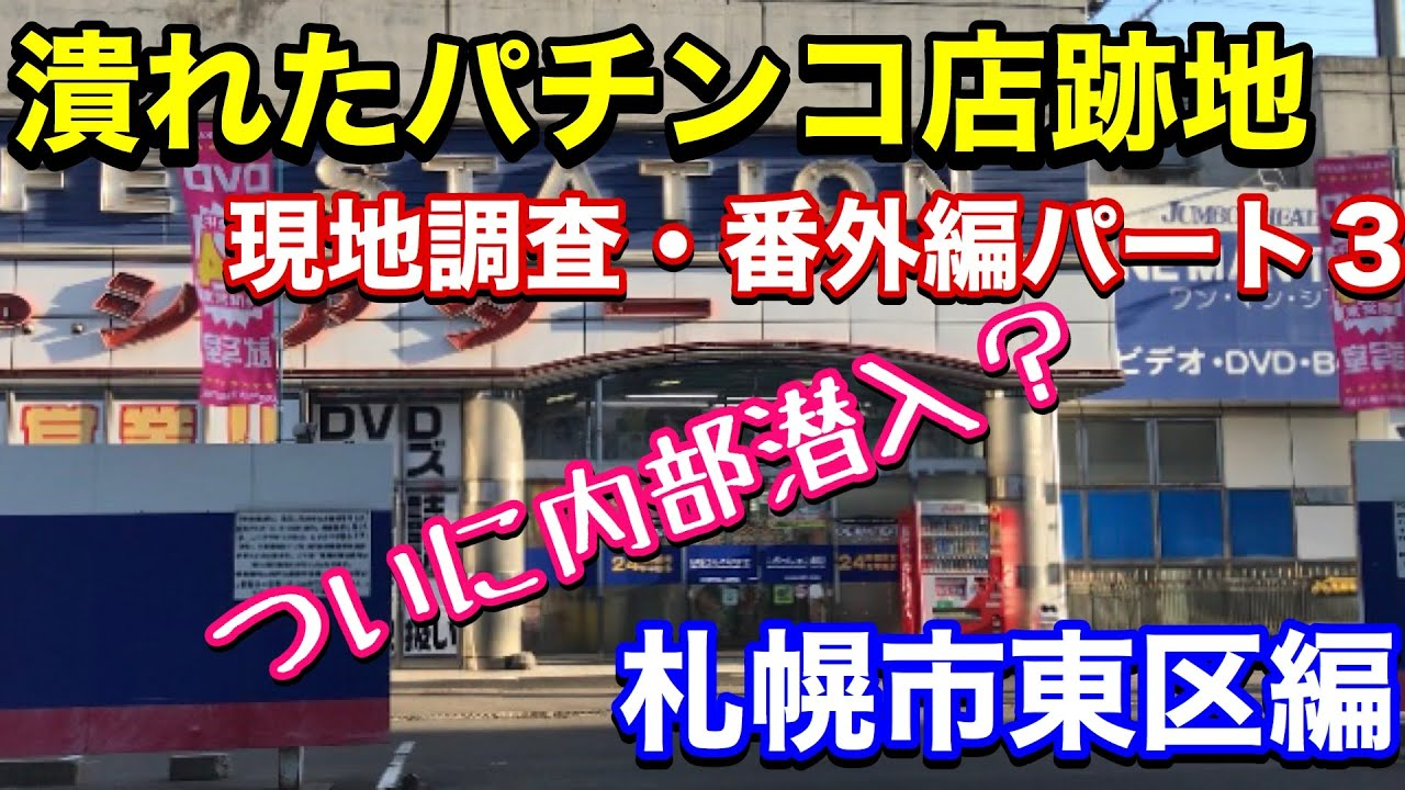 パチンコ 札幌 休業 市 店 北海道で開店中の「ベガスベガス」にパチンコ客が集中