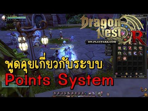 Dragon Nest Lv 95 : พูดคุยเกี่ยวกับ Points System [Guild TrustYou]