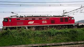 EF510-20 RED THUNDER  JR貨物と関空特急はるか