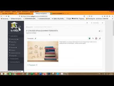 Εκπαιδευτικό βίντεο e class εργαλείο σύστημα wiki 1
