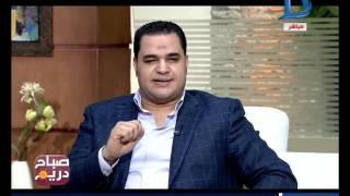 صباح دريم | دكتور احمد هارون: القرد في عين أمه غزال.. حقيقة علمية