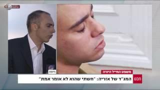 מבט - משפט אלאור אזריה: עדות המג
