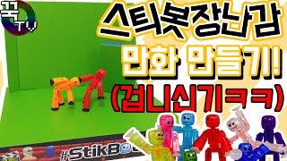 스틱봇 장난감!! 애니메이션 만들기 가능! (신기방기ㅋㅋㅋ) Stik bot Toy [ 꾹TV ]