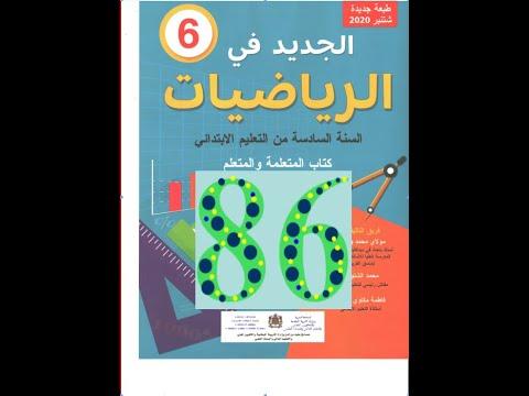 تصحيح الصفحة رقم 86 الجديد في الرياضيات الطبعة2020 المستوى السادس