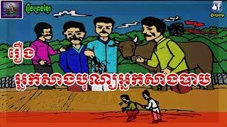 រឿងព្រេងខ្មែរ-រឿងអ្នកសាងបុណ្យអ្នកសាងបាប|Khmer Legend-The good builders and The bad builders