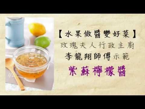 【醬料】檸檬紫蘇醬,搭配海鮮最對味