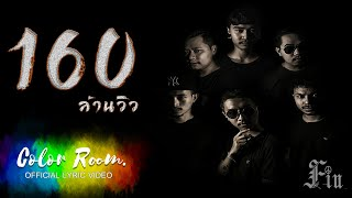 เชิญ - FIN 【 OFFICIAL LYRIC VIDEO】