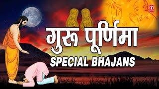 गुरु पूर्णिमा Special भजन I Guru Purnima Special Bhajans I Guru Ki Mahima I ANURADHA PAUDWAL