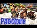 БОБЕР, ОЛЕНЬ И КОЛОБОК - ARK Survival Evolved Модифицированное Выживание #4