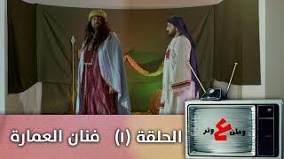 وطن ع وتر 2019 - فنان العمارة - الحلقة الاولى 1