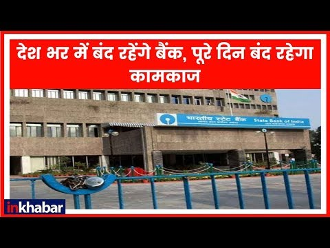 Bank Strike Today: देशभर में बंद रहेंगे बैंक, सरकारी के साथ निजी बैंक भी हड़ताल पर