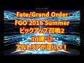 【Fate/Grand Order】夏だ!海だ!開拓だ!FGO 2016 Summer ピックアップ召喚2 10連⑫【アルトリア】【マリー・アントワネット】【マルタ】