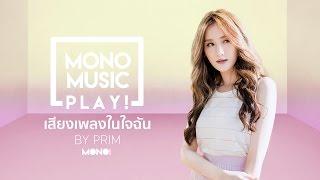 [MONO MUSIC PLAY!] SPF -