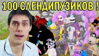 100 СЛЕНДИПУЗИКОВ ПРОТИВ ДЕКАРТА ! - Slendytubbies 3 Multiplayer Sandbox Песочница