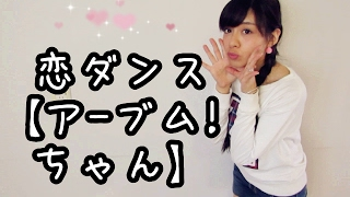 Dancer: ア-ブム! ちゃん A-Bum! Chan Camera & Edition: ア-ブム! ちゃ...