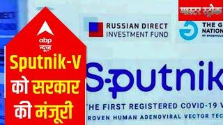 India permits use of Sputnik-V vax | Master Stroke