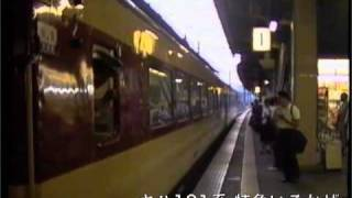 077 九州旅客鉄道 1992年